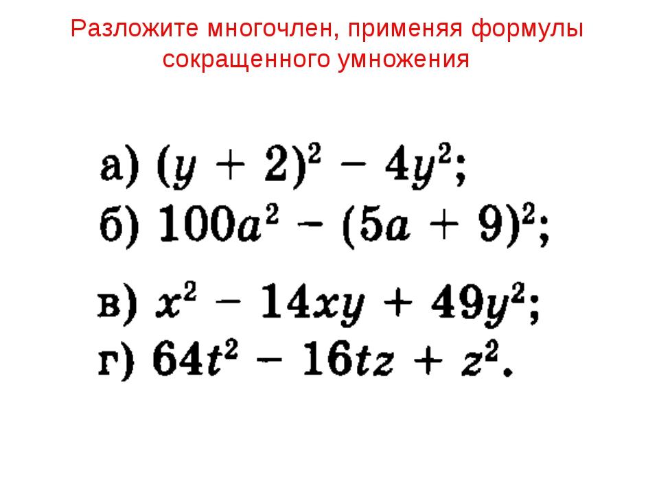 Разложите многочлен, применяя формулы сокращенного умножения