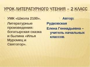 УМК «Школа 2100». Литературные произведения: богатырская сказка и былина «Иль