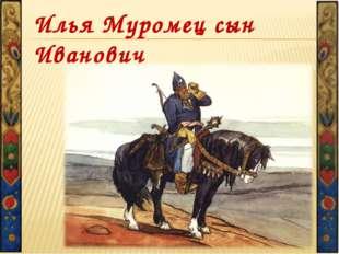 Илья Муромец сын Иванович