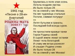 1941 год «Песня о 28-и» Анатолий Софронов.   Кружилась в поле злая осень Л