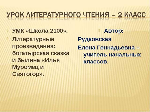 УМК «Школа 2100». Литературные произведения: богатырская сказка и былина «Иль...