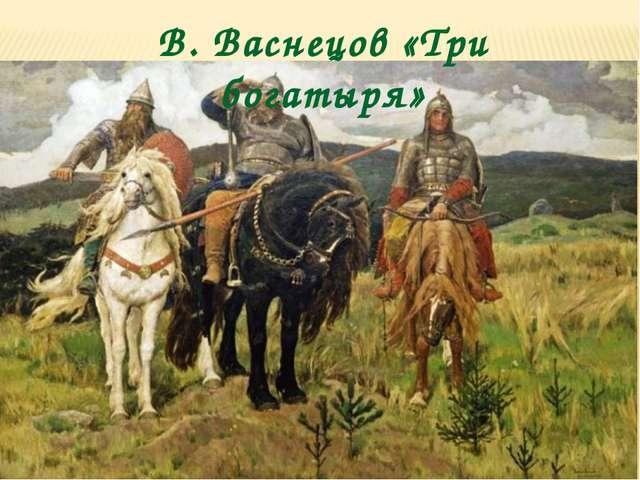 В. Васнецов «Три богатыря»