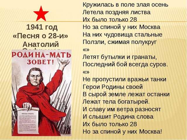1941 год «Песня о 28-и» Анатолий Софронов.   Кружилась в поле злая осень Л...