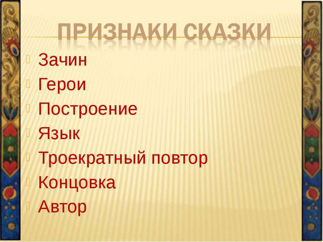 Зачин Герои Построение Язык Троекратный повтор Концовка Автор