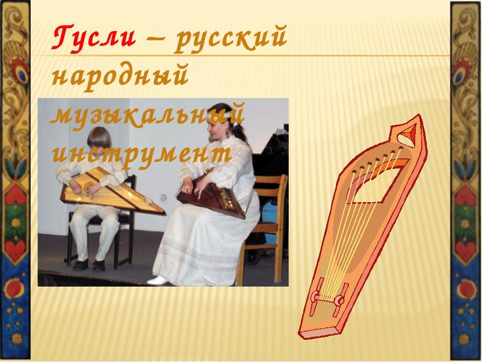 Гусли – русский народный музыкальный инструмент