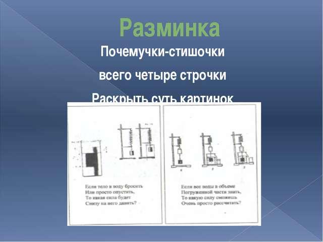 Разминка Почемучки-стишочки всего четыре строчки Раскрыть суть картинок