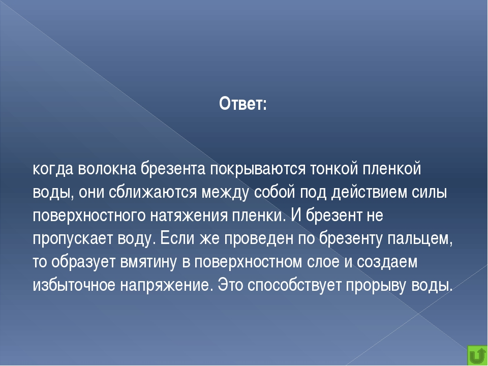 1 Конверт Ответив на 6 предложенных ниже вопросов – заданий и взяв из каждог...