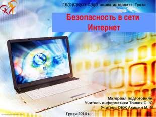 Безопасность в сети Интернет ГБ(О)С(К)ОУ С(К)О школа-интернат г. Грязи Матери
