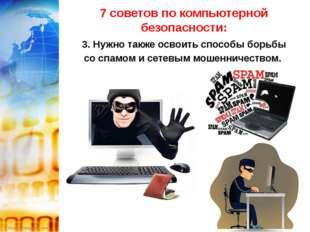 7 советов по компьютерной безопасности: 3. Нужно также освоить способы борьбы