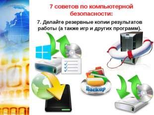 7 советов по компьютерной безопасности: 7. Делайте резервные копии результато