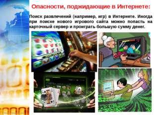 Опасности, поджидающие в Интернете: Поиск развлечений (например, игр) в Интер