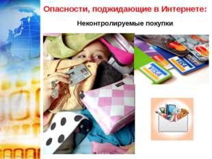 Опасности, поджидающие в Интернете: Неконтролируемые покупки