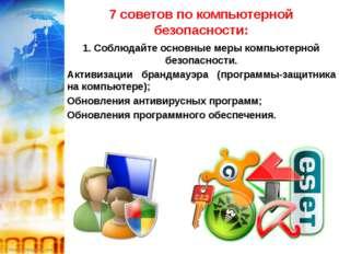 7 советов по компьютерной безопасности: 1. Соблюдайте основные меры компьютер