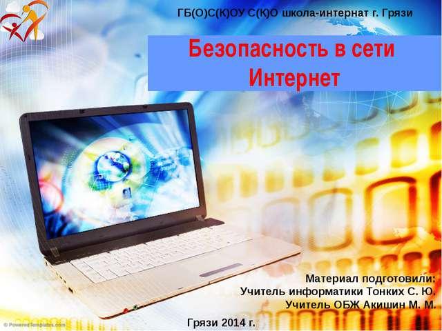 Безопасность в сети Интернет ГБ(О)С(К)ОУ С(К)О школа-интернат г. Грязи Матери...