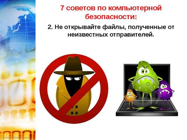 7 советов по компьютерной безопасности: 2. Не открывайте файлы, полученные от...