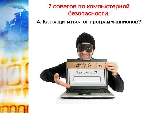7 советов по компьютерной безопасности: 4. Как защититься от программ-шпионов?