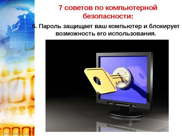 7 советов по компьютерной безопасности: 6. Пароль защищает ваш компьютер ибл...