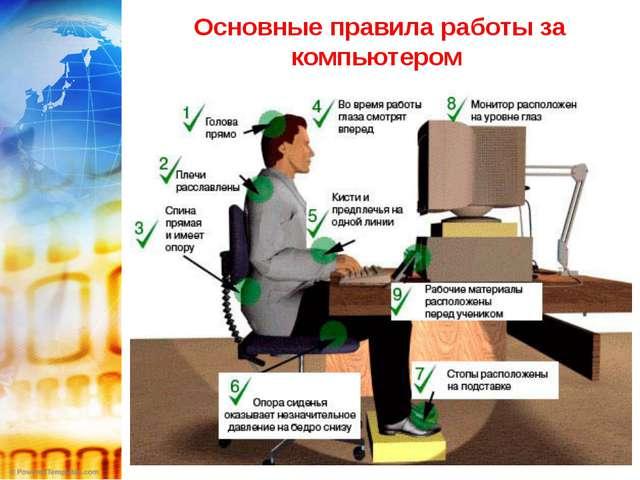 Основные правила работы за компьютером
