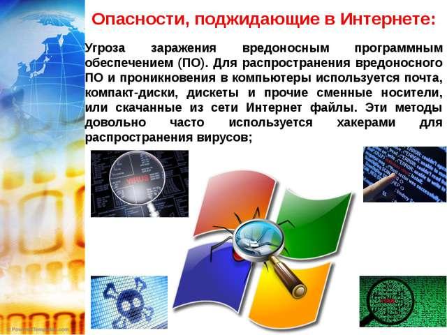 Опасности, поджидающие в Интернете: Угроза заражения вредоносным программным...