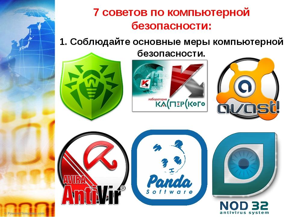 7 советов по компьютерной безопасности: 1. Соблюдайте основные меры компьютер...