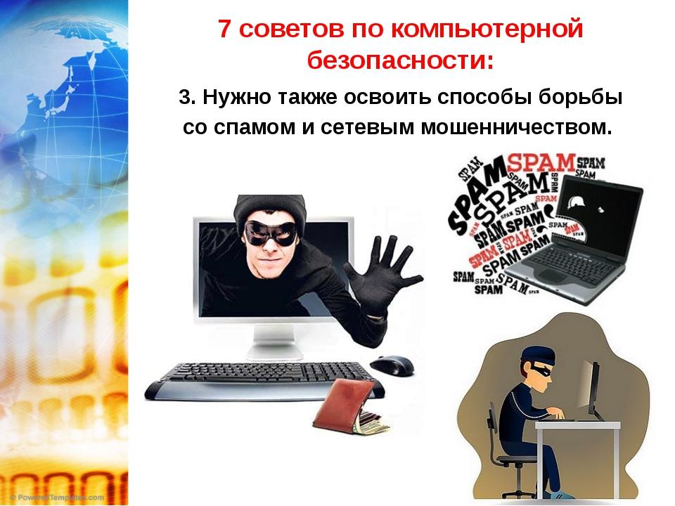 7 советов по компьютерной безопасности: 3. Нужно также освоить способы борьбы...