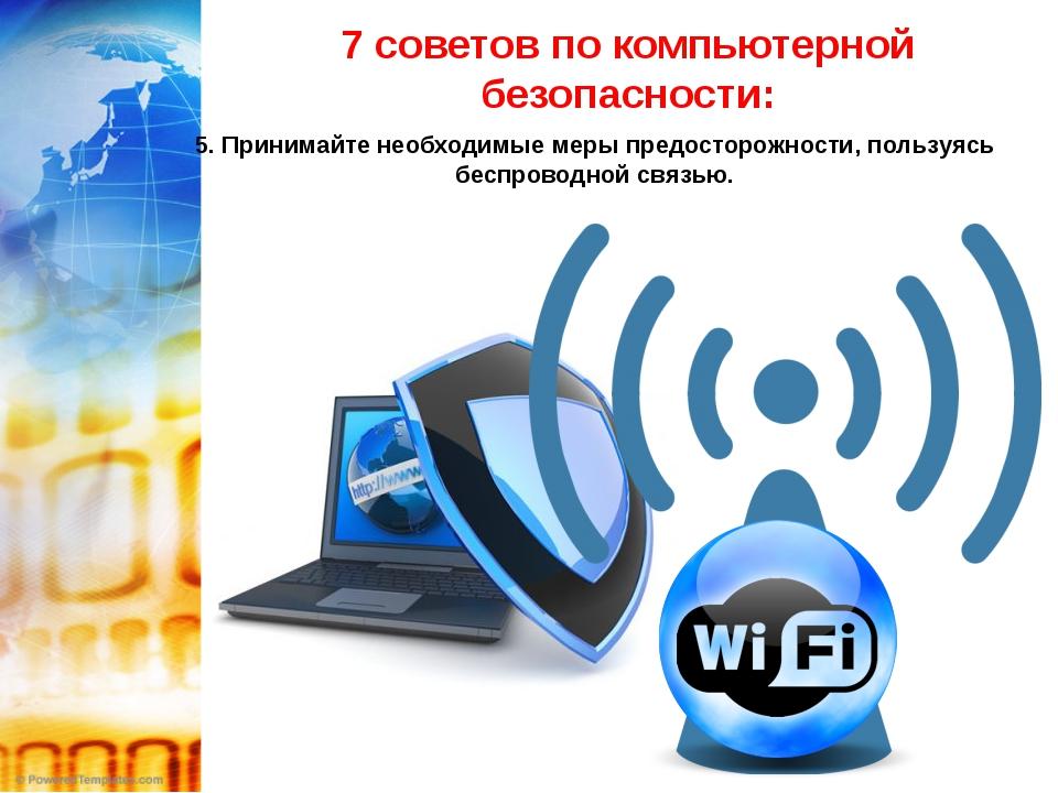7 советов по компьютерной безопасности: 5. Принимайте необходимые меры предос...