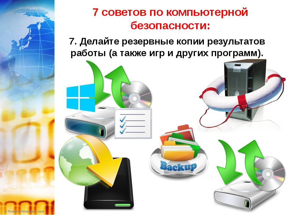 7 советов по компьютерной безопасности: 7. Делайте резервные копии результато...