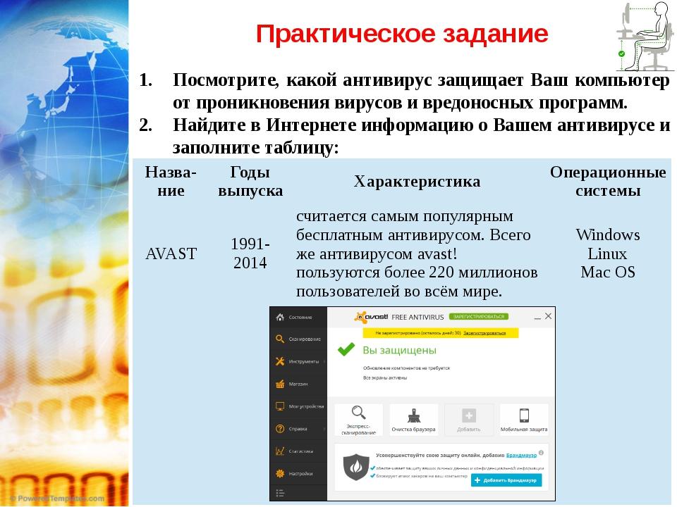 Практическое задание Посмотрите, какой антивирус защищает Ваш компьютер от пр...