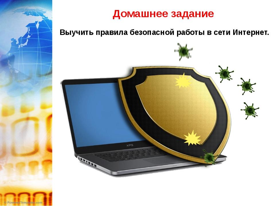 Домашнее задание Выучить правила безопасной работы в сети Интернет.