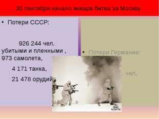 30 сентября начало января битва за Москву. Потери СССР: 926 244 чел. убитыми