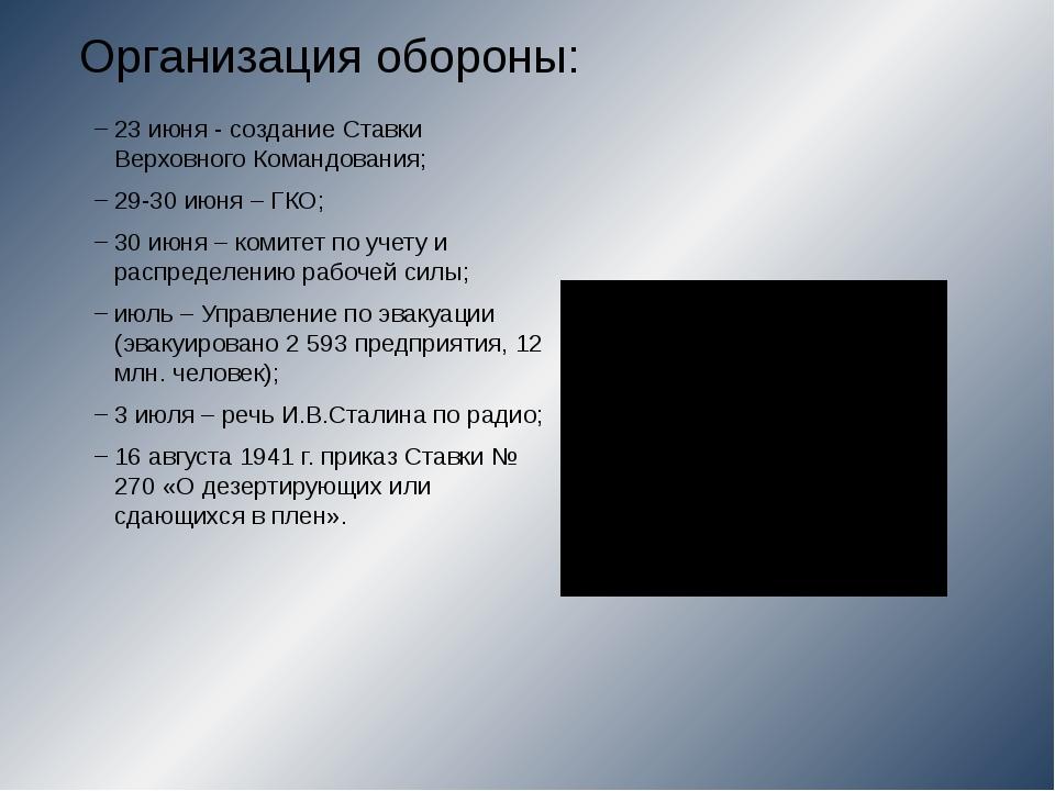 Организация обороны: 23 июня - создание Ставки Верховного Командования; 29-30...