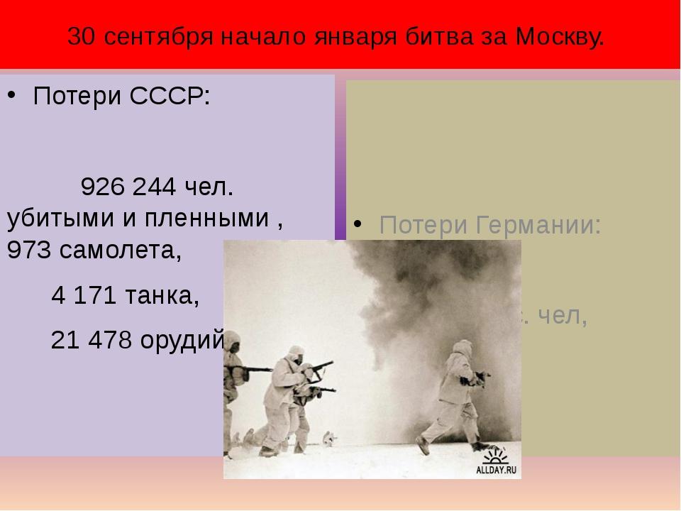 30 сентября начало января битва за Москву. Потери СССР: 926 244 чел. убитыми...