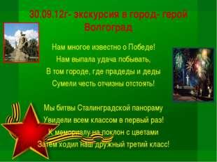 30.09.12г- экскурсия в город- герой Волгоград Нам многое известно о Победе! Н