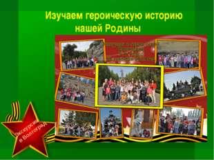 Изучаем героическую историю нашей Родины Экскурсия в Волгоград