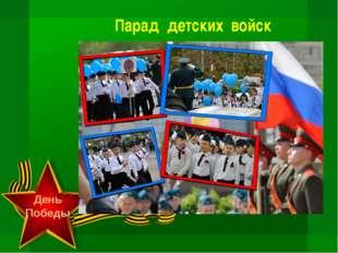 Парад детских войск День Победы