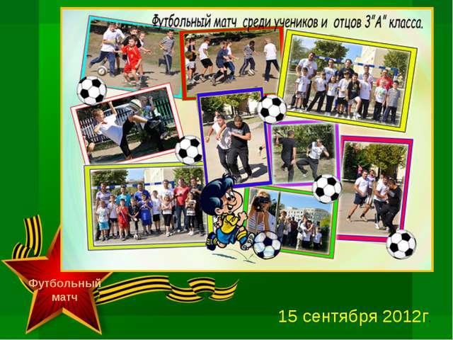 Футбольный матч 15 сентября 2012г.