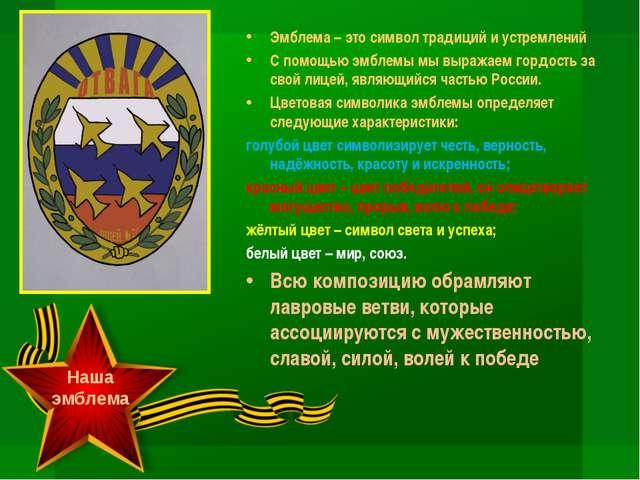 Наша эмблема Эмблема – это символ традиций и устремлений С помощью эмблемы м...