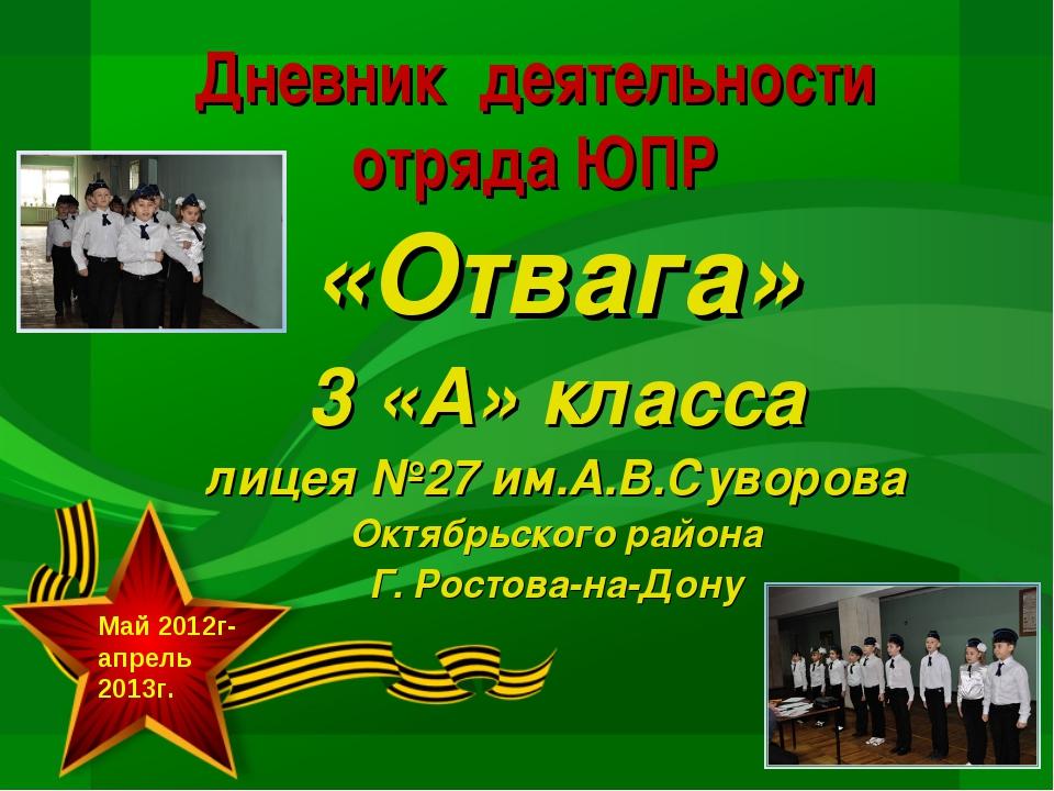 Дневник деятельности отряда ЮПР «Отвага» 3 «А» класса лицея №27 им.А.В.Суворо...