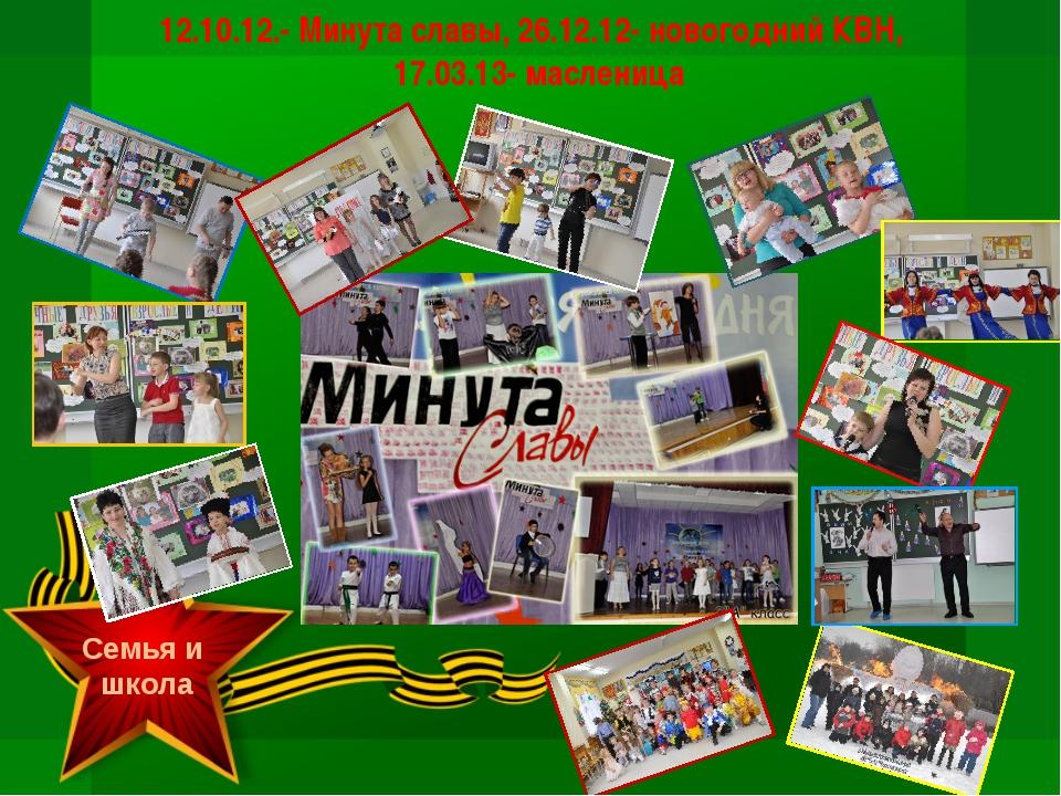 12.10.12.- Минута славы, 26.12.12- новогодний КВН, 17.03.13- масленица Семья...