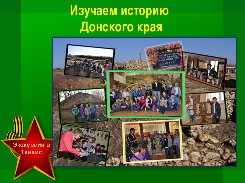 Изучаем историю Донского края Экскурсия в Танаис