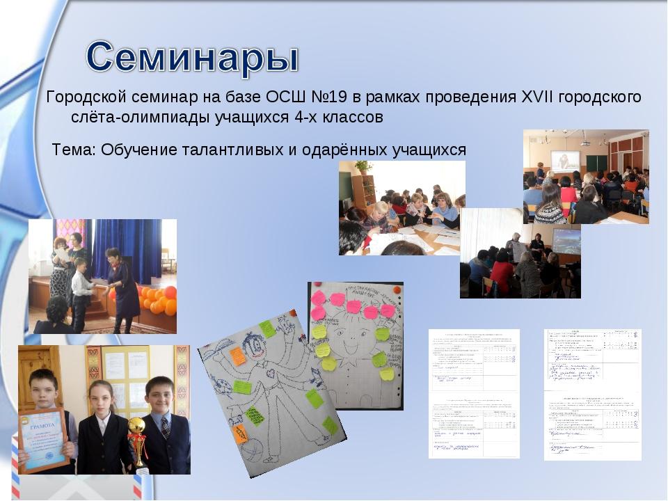 Городской семинар на базе ОСШ №19 в рамках проведения XVII городского слёта-о...