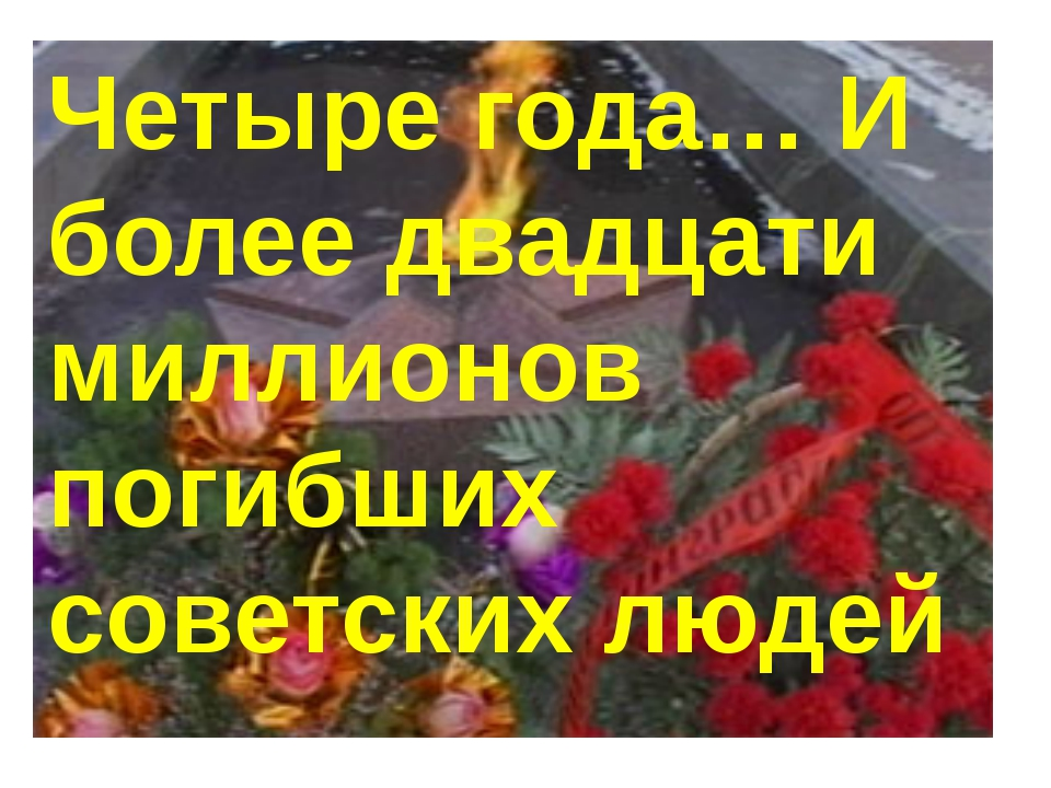 Четыре года… И более двадцати миллионов погибших советских людей