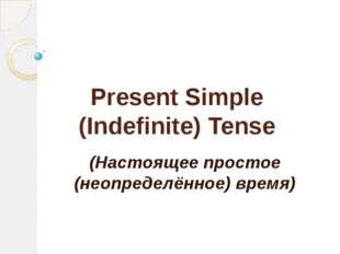 Present Simple (Indefinite) Tense (Настоящее простое (неопределённое) время)