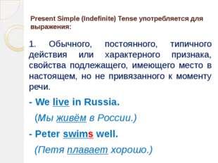 Present Simple (Indefinite) Tense употребляется для выражения: 1. Обычного, п
