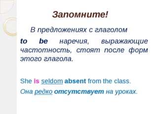 Запомните! В предложениях с глаголом to be наречия, выражающие частотность, с
