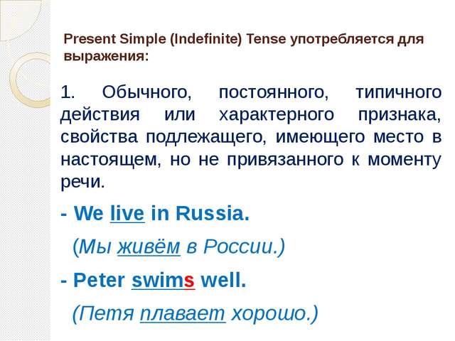 Present Simple (Indefinite) Tense употребляется для выражения: 1. Обычного, п...