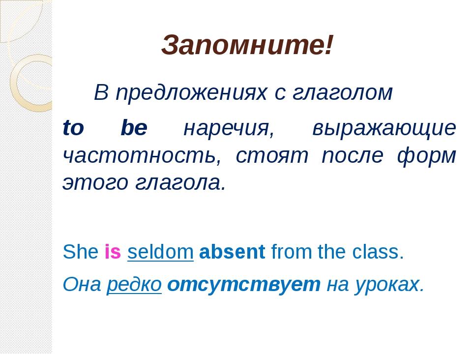 Запомните! В предложениях с глаголом to be наречия, выражающие частотность, с...