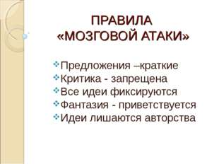 ПРАВИЛА «МОЗГОВОЙ АТАКИ» Предложения –краткие Критика - запрещена Все идеи фи