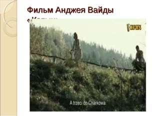Фильм Анджея Вайды «Катынь»