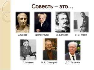 Совесть – это… Цицерон Шопенгауэр О. Бальзак У. С. Моэм Г. Менкен М.А. Савицк